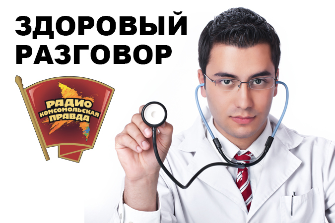 вызов врача: